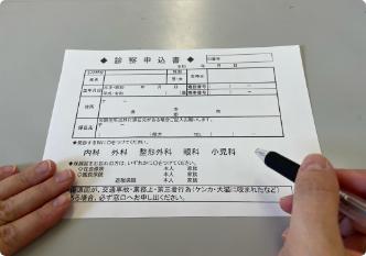 診察券と受付票