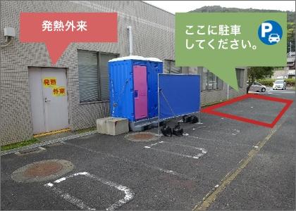 ④こちらが「発熱外来」になります。手前に駐車し  平戸市民病院(28-1113)へお電話ください。